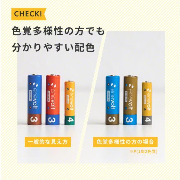\おまけ付/充電池 単3 エネボルト ニッケル水素充電池 エネループを超える 3000mAh 単3タイプ8本セット カラフル 単3電池|dejiking|06