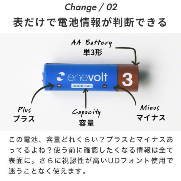 \おまけ付/充電池 単3 エネボルト ニッケル水素充電池 エネループを超える 3000mAh 単3タイプ8本セット カラフル 単3電池|dejiking|08