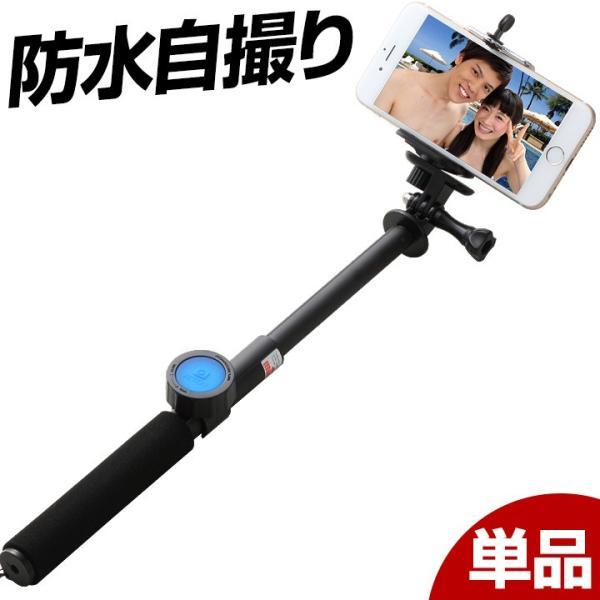自撮り棒 防水セルカ棒 iPhone7 iPhone6 Plus スマートフォン スマホ アイフォン おしゃれ
