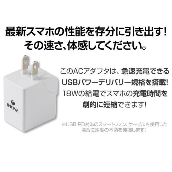 タイプC 充電ケーブル 充電器 コンセント 急速充電 セット アンドロイド スマホ 1m USB PD 18W  Power Delivery C to C ACアダプタ Type-C INOVA イノバ|dejiking|03
