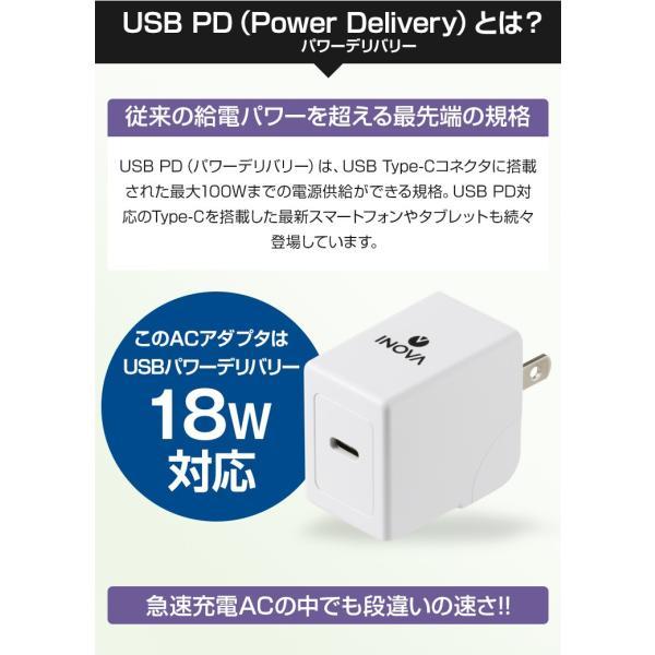 タイプC 充電ケーブル 充電器 コンセント 急速充電 セット アンドロイド スマホ 1m USB PD 18W  Power Delivery C to C ACアダプタ Type-C INOVA イノバ|dejiking|04