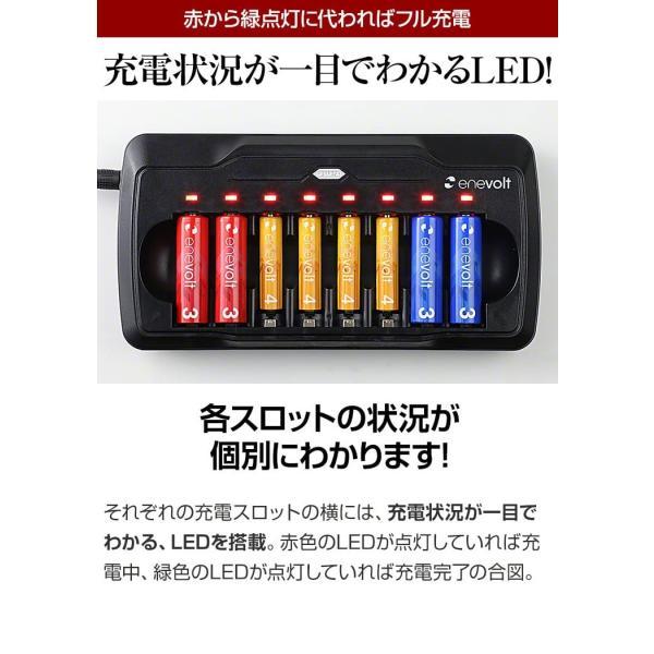 \おまけ付/充電池 単4形 8本 セット ケース付 ニッケル 水素 対応 充電器 防災セット 単3形 単4形 兼用 充電式 電池 充電器 enevolt 車中泊グッズ|dejiking|12