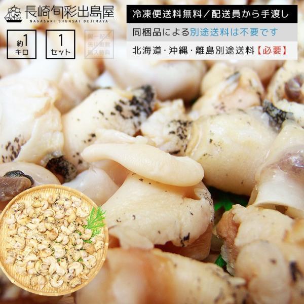 つぶ貝 ツブ貝 業務用ボイルつぶ貝1kg前後 つぶがい ツブガイ 冷凍便送料無料 お年賀 年末年始 ごちそう ギフト
