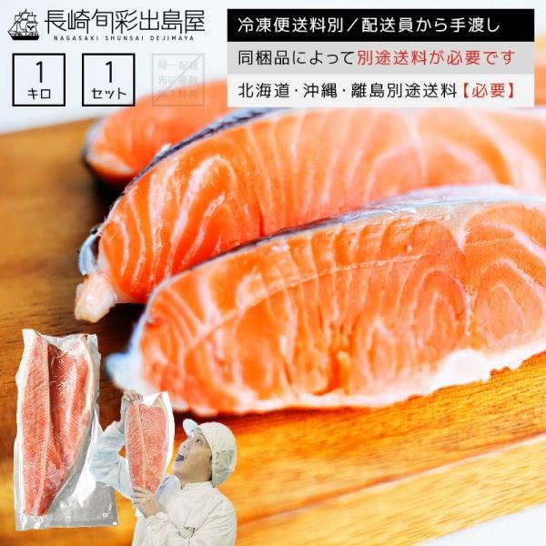 サーモン しゃけ 鮭 業務用 お徳用 定塩タイプ銀鮭フィレ1kg以上(片身) 冷凍