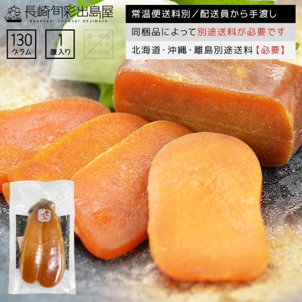 からすみ カラスミ 唐墨 無添加 長崎加工の日本三大珍味からすみ1腹 130-160g前後 常温 お年賀 ギフト お取り寄せ プレゼント