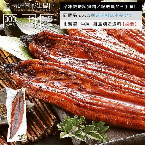 お中元ギフト 夏ギフト 鰻 ウナギ うなぎ 特大鰻の蒲焼き丸ごと1尾 300g以上 中国産 同一配送先に2セット以上でオマケ 冷凍便送料無料 50代 60代 70代 80代