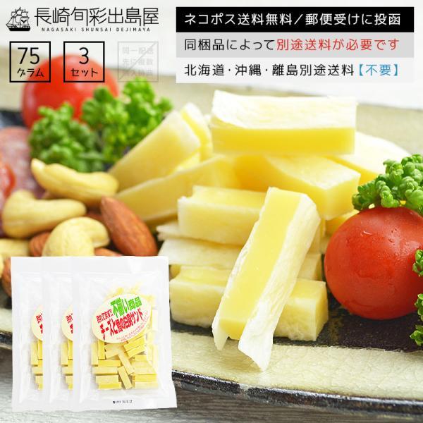 チーズタラちーずたら訳あり消化訳あり不揃いチーズとタラの白身サンド110g×3袋ネコポスちーたらチータラ珍味