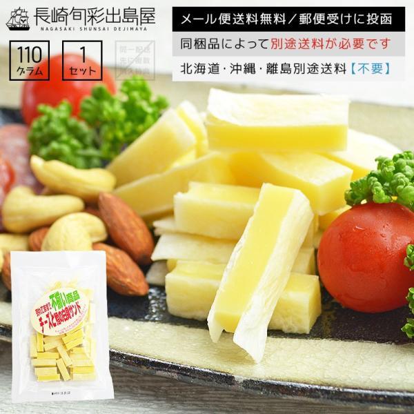 チーズ タラ ポイント消化 10月1日から値上げ!訳あり不揃いチーズとタラの白身サンド カマンベール 110g メール便送料無料 チーズ 鱈 ちーず たら カルシウム|dejimaya-netstore