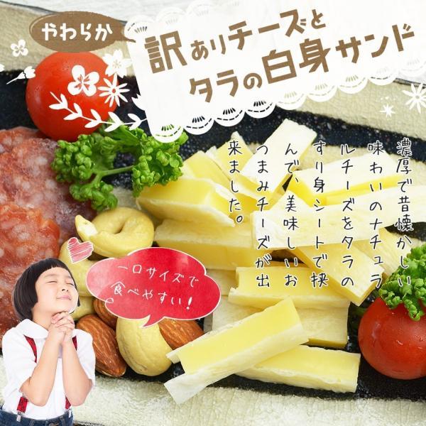 チーズ タラ ポイント消化 10月1日から値上げ!訳あり不揃いチーズとタラの白身サンド カマンベール 110g メール便送料無料 チーズ 鱈 ちーず たら カルシウム|dejimaya-netstore|02