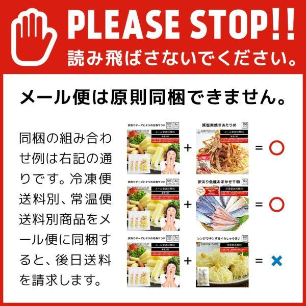 チーズ タラ ポイント消化 10月1日から値上げ!訳あり不揃いチーズとタラの白身サンド カマンベール 110g メール便送料無料 チーズ 鱈 ちーず たら カルシウム|dejimaya-netstore|13