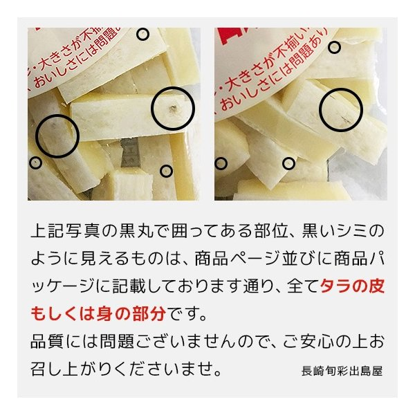 チーズ タラ ポイント消化 10月1日から値上げ!訳あり不揃いチーズとタラの白身サンド カマンベール 110g メール便送料無料 チーズ 鱈 ちーず たら カルシウム|dejimaya-netstore|08