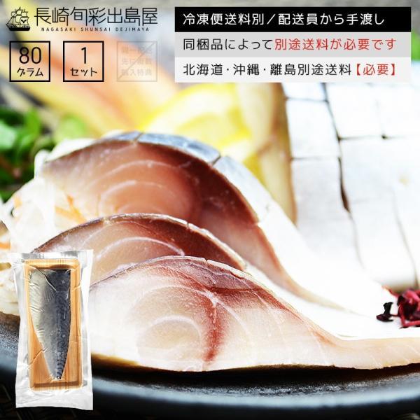 さば サバ 鯖 国産 産地直送!脂がギュッと詰まった大トロ国産〆さば しめさば シメサバ 冷凍