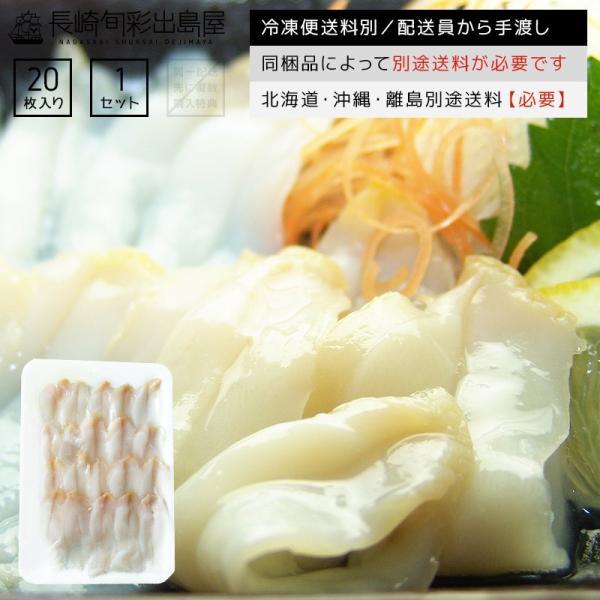 つぶ貝 ツブ貝 新鮮お刺身用つぶ貝スライス20枚 つぶがい ツブガイ 冷凍