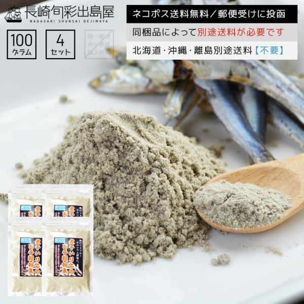 にぼしニボシ煮干し完全無添加長崎加工煮干しのお手軽粉末100g×4袋セットネコポス消化