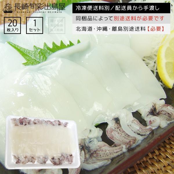 やりいか ヤリイカ 新鮮お刺身用やりいかゲソ付き20枚 寿司 冷凍