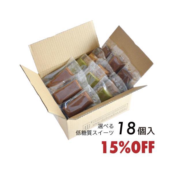 箱なし20%オフ選べる低糖質スイーツ18個入低糖質フィナンシェ低糖質マドレーヌお菓子