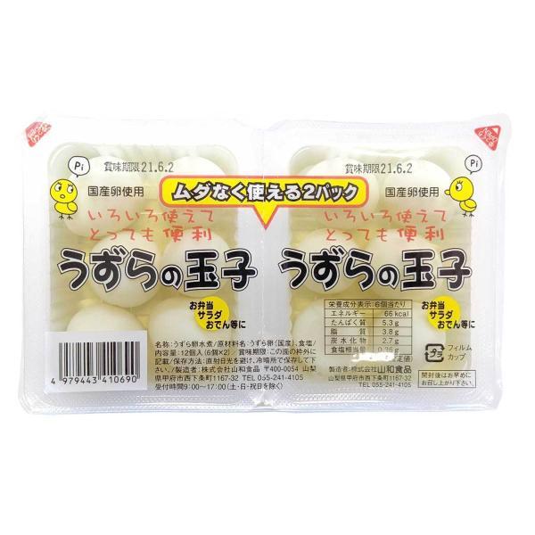 うずら卵水煮パック 10パックセット (1パック 6粒入り×2) 使い切りパック