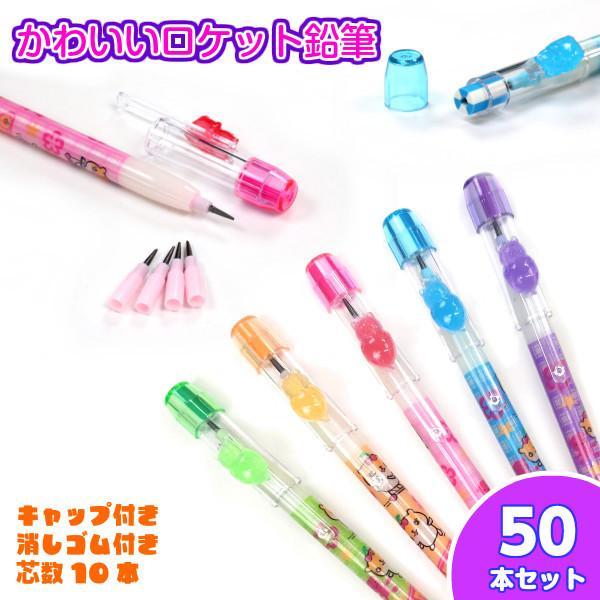 子供 景品 消しゴム付ロケット鉛筆(HB) 50本セット 子ども会 イベント プチギフト 文房具 ペン