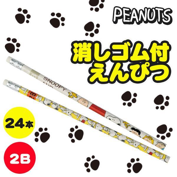 ネコポス発送対応可(1セットまで) スヌーピー  消しゴム付鉛筆 24本1セット