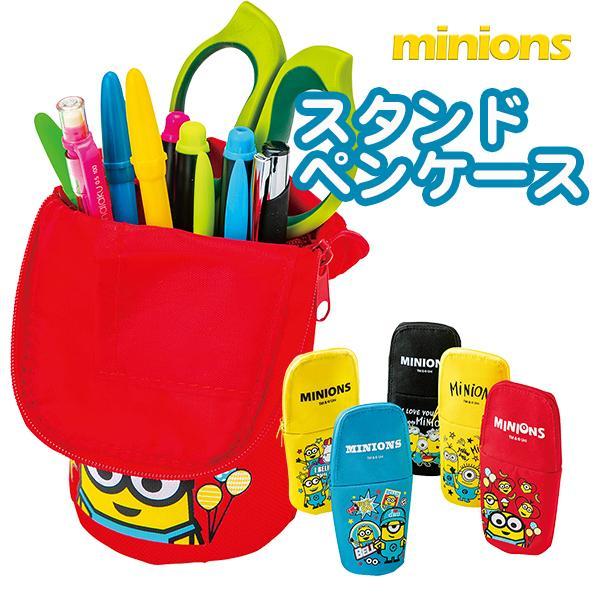 子供 景品 ミニオンズ スタンドペンケース 5ヶ1セット 子ども会 イベント プチギフト 文房具 ペンポーチ 筆箱 ペン立て