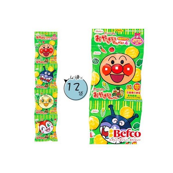 アンパンマン  おやさいせんべい  4連 1箱から販売
