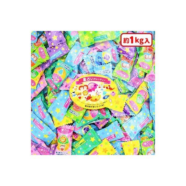 子供 景品 星占いキャンディ 子ども会 イベント プチギフト 駄菓子 おやつ お菓子