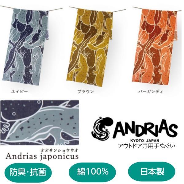 日本手ぬぐい アウトドア手ぬぐい ANDRIAS オオサンショウウオ Kyoto Japan てぬぐい おしゃれ 35x90cm 日本製 防臭 抗菌 メール便対応