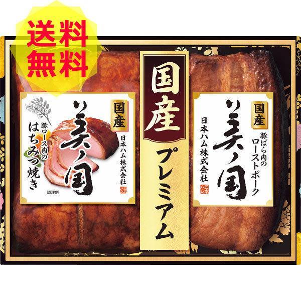お中元 ギフト 送料無料 メーカー直送 日本ハム 美ノ国ギフト はちみつ焼とローストポーク ( ハム 詰め合わせ ギフト セット ) L__211018a031