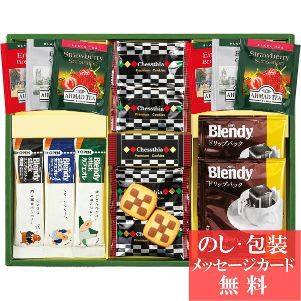 プレミアムギフト クッキー・コーヒー・紅茶 CC-15 ( コーヒー クッキー 焼き菓子 洋菓子 詰合せ ギフト セット ) tri-T140-014
