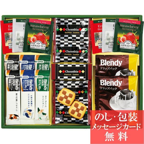プレミアムギフト クッキー・コーヒー・紅茶 CC-20 ( コーヒー クッキー 焼き菓子 洋菓子 詰合せ ギフト セット ) tri-T140-026