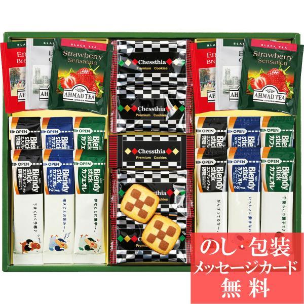 プレミアムギフト クッキー・コーヒー・紅茶 CC-25 ( コーヒー クッキー 焼き菓子 洋菓子 詰合せ ギフト セット ) tri-T140-038