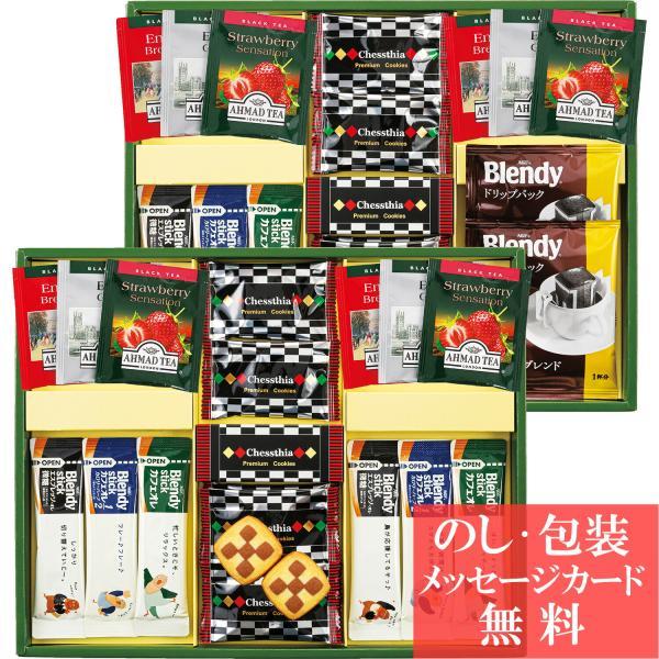 プレミアムギフト クッキー・コーヒー・紅茶 CC-30 ( コーヒー クッキー 焼き菓子 洋菓子 詰合せ ギフト セット ) tri-T140-040
