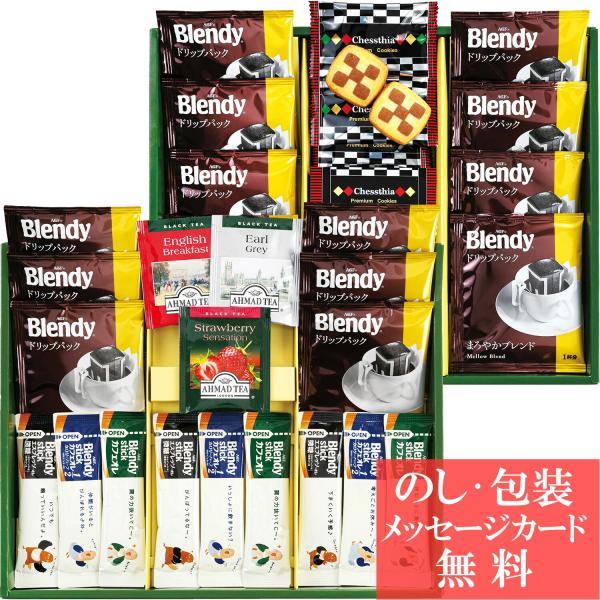 プレミアムギフト クッキー・コーヒー・紅茶 CC-40 ( コーヒー クッキー 焼き菓子 洋菓子 詰合せ ギフト セット ) tri-T140-052