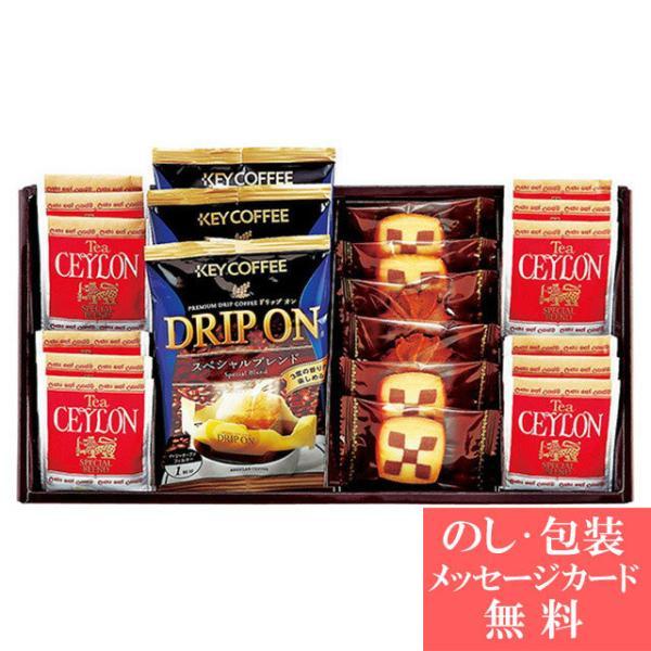 ドリップコーヒー&クッキー&紅茶アソートギフト KC-15 ( コーヒー クッキー 焼き菓子 洋菓子 詰合せ ギフト セット ) tri-T139-021