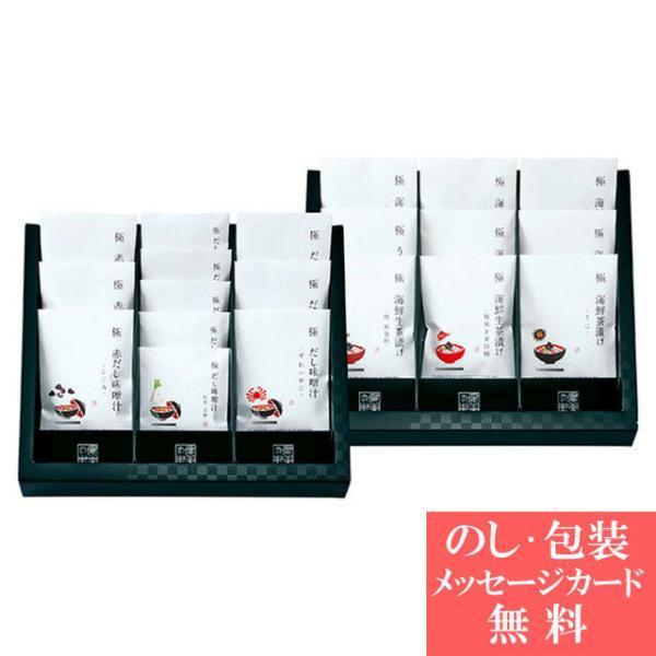匠菴謹製 極だし Premium 海鮮 生茶漬け・だし味噌汁のギフトセット KGP-100MC2 ( みそ汁 梅干し 茶づけ 詰合せ ギフト セット ) tri-T184-023