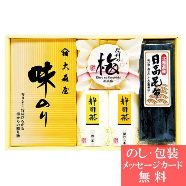 香味彩々 NK-30 ( 日本茶 梅干し 昆布 詰合せ ギフト セット ) tri-T157-020