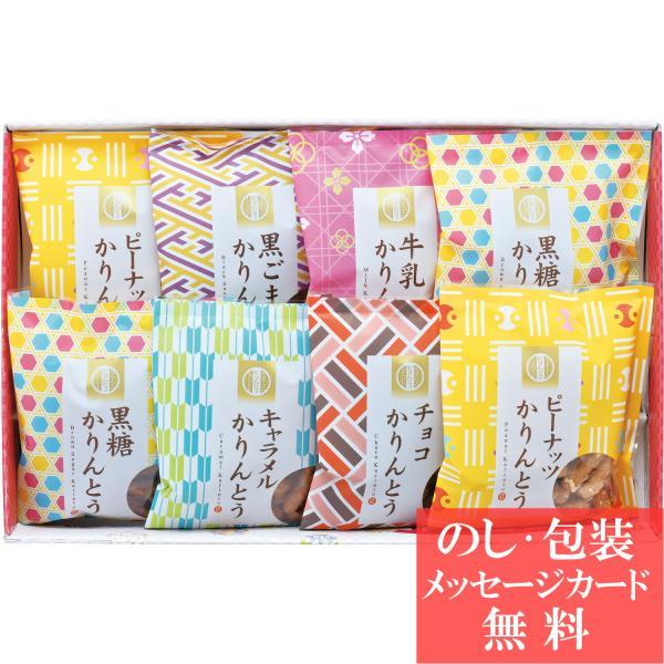 敬老の日 かりんとう詰合せ AY-BO 6種8袋 ( かりんとう 和菓子 詰合せ ギフト セット ) tri-T137-035