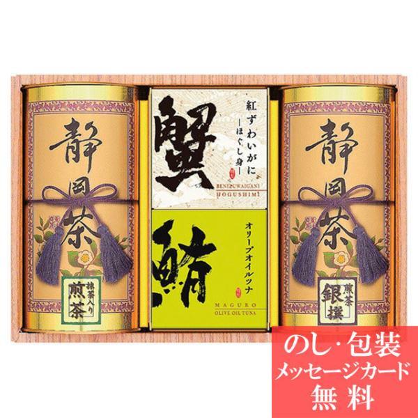 お中元 和彩撰(静岡茶・かに缶・ツナ) SKK-50 ( 日本茶 ギフト セット ) tri-T151-058