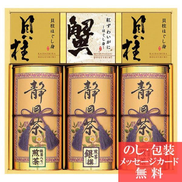 お中元 和彩撰(静岡茶・かに缶・貝柱) SKK-80 ( 日本茶 ギフト セット ) tri-T151-060