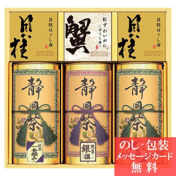 お中元 和彩撰(静岡茶・かに缶・貝柱) SKK-100 ( 日本茶 ギフト セット ) tri-T151-072