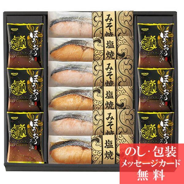 敬老の日 鮭乃家 そのまま食べれる鮭切り身 フリーズドライセット SYFD-EB ( 長期保存 調理済み 焼き魚 スープ ギフト セット ) tri-T186-021