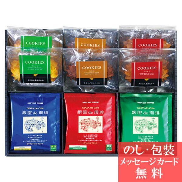 「銀座de珈琲」 コーヒー詰合せ TG-436C ( クッキー 焼き菓子 洋菓子 ドリップコーヒー ) tri-T146-071