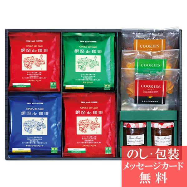 「銀座de珈琲」コーヒー詰合せTG-540(クッキー焼き菓子洋菓子ドリップコーヒー)父の日tri-T146-083