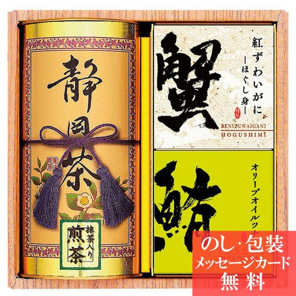 お中元 和彩撰(静岡茶・かに缶・ツナ) SKK-35 ( 日本茶 ギフト セット ) tri-T151-034