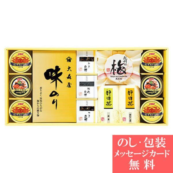 香味彩々 NK-100F ( 日本茶 梅干し 詰合せ ギフト セット ) tri-T157-082