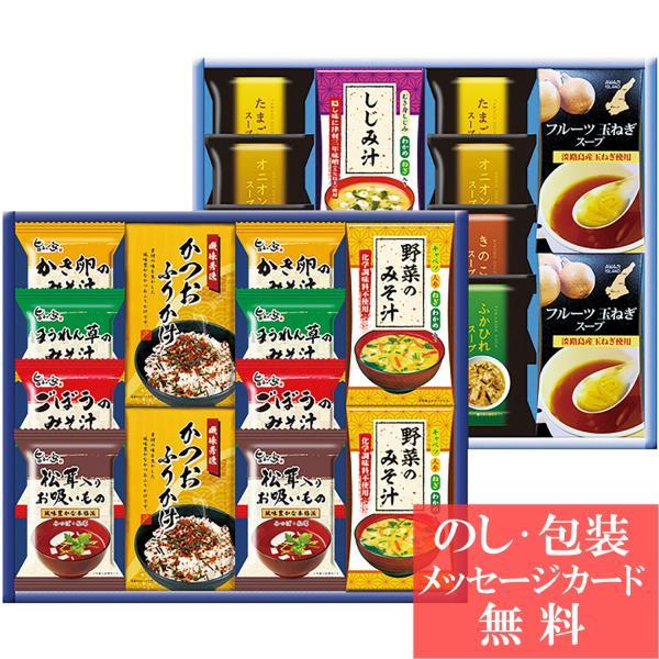 お中元 スープ・みそ汁バラエティ SS-HO ( フリーズドライ スープ 味噌汁 ふりかけ 詰合せ ギフト セット ) tri-T177-020