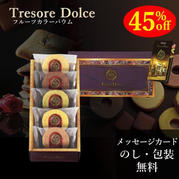 Tresore Dolc フルーツカラーバウムGIFT TRE-AE 5種 計5個 ( 焼き菓子 洋菓子 詰合せ ギフト セット ) tri-T113-011