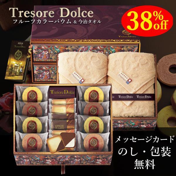 TresoreDolcフルーツカラーバウム&今治産タオルTREG-HJ(タオル焼き菓子洋菓子詰合せギフトセット)父の日t