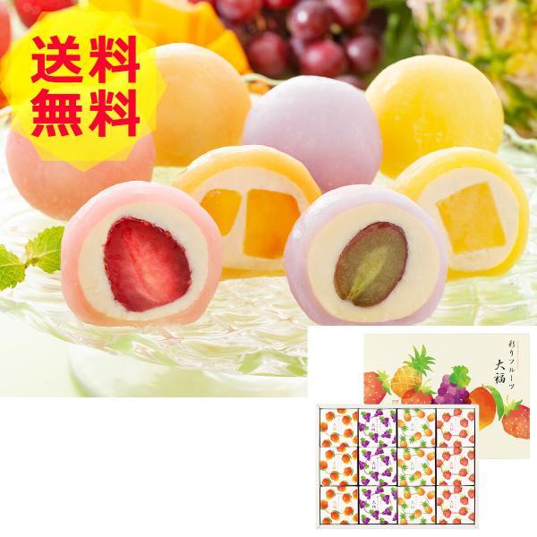 お歳暮 送料無料 直送 果実のキモチ 彩りフルーツ大福  YF-FD  4種 計 12個  ( スイーツ 果物 だいふく )■ybk-YF-FD
