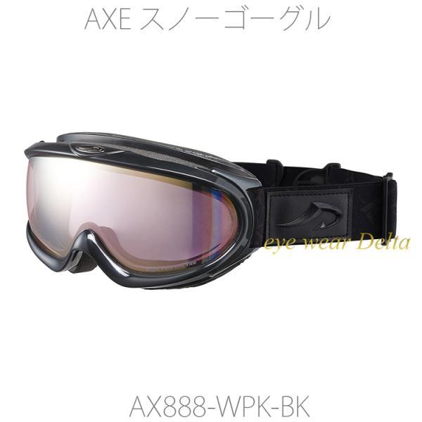 AXE アックス スノー スキー スノボ 大型メガネ対応 眼鏡対応 ゴーグル 2020-21モデル AX888-WPK-BK